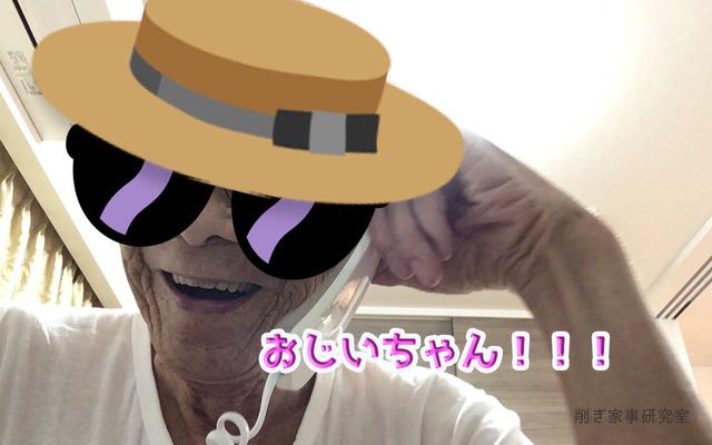 オンライン面会7