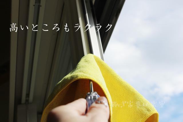 窓掃除 やり方 簡単 (6)