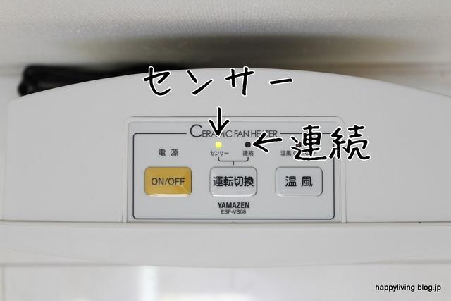 山善 人感センサー付きセラミックヒーター 暖房器具 シンプル (1)