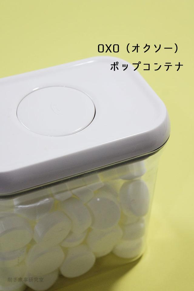 BARTH 入浴剤 収納 オクソーコンテナ (2)