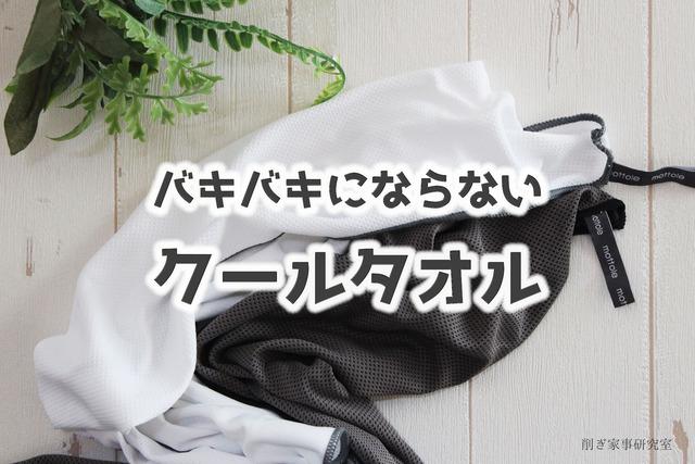 クールタオルおしゃれ4