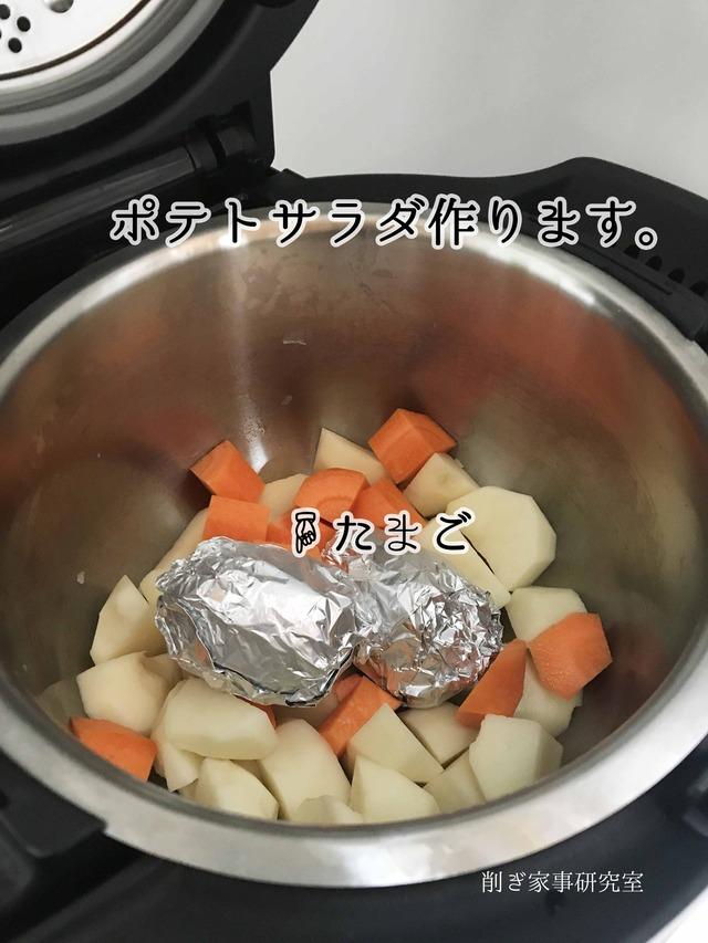 ヘルシオ ホットクック ラク家事 削ぎ家事 少人数 (5)