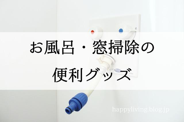 お風呂 窓 掃除 便利グッズ ホース 繋ぎ 洗濯機 (4)