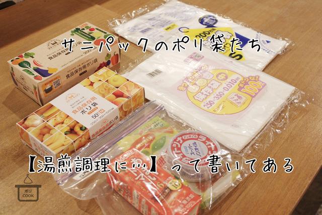 サニパック ポリクック 湯煎調理 ポリ袋料理 (1)