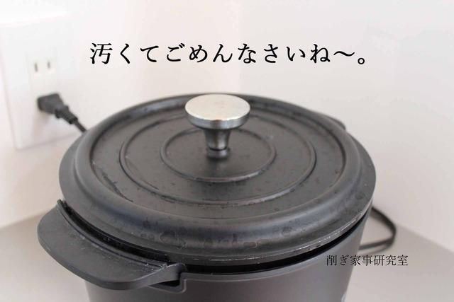 山善 キャセロール 電気グリル鍋 白黒 (5)