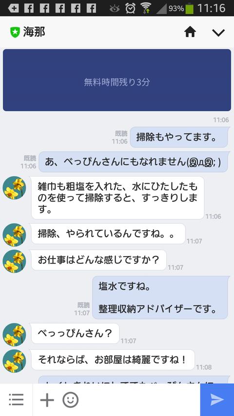 Screenshot_2016-10-10-11-16-25