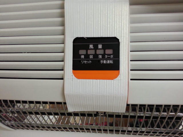 涼風暖房機 失敗2