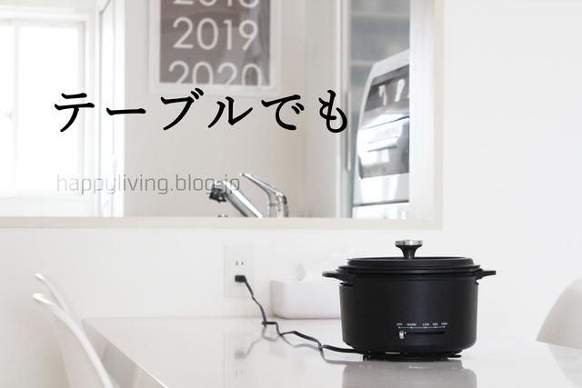 山善 キャセロール 電気グリル鍋 白黒 (12)