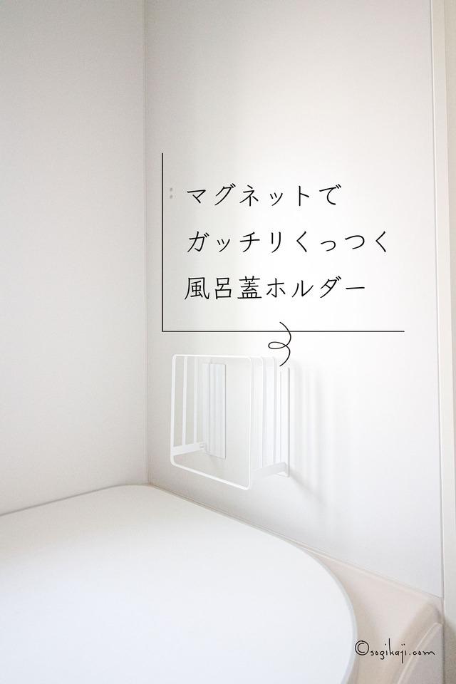 山崎実業-風呂蓋4