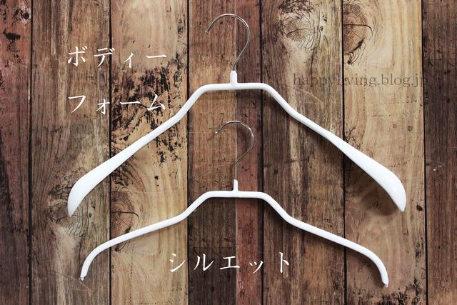 MAWAハンガー マワ エコノミック シルエット ボディーフォーム (4)
