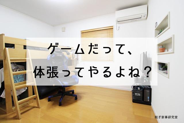 子供部屋 椅子 ゲーミングチェア (6)