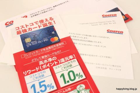 コストコクレジットカード