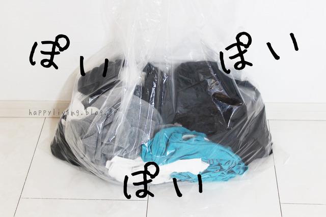 家着 サンキ パジャマ 削ぎ活 片付け 収納 (3)