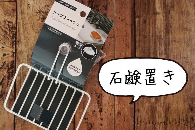 吸盤 ワイヤーソープディッシュ 100均アイデア 収納 掃除(3)