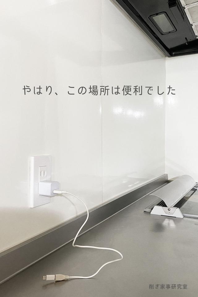 キッチンコンセント1