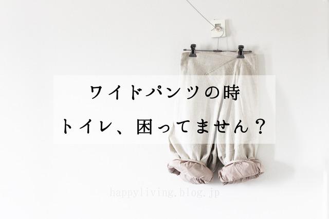 トイレで便利 ワイドパンツの裾が汚れない ペチコート (10)