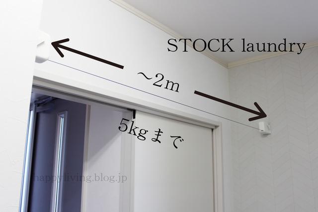 Pid4m STOK laundry 室内干し ワイヤー物干し (2)