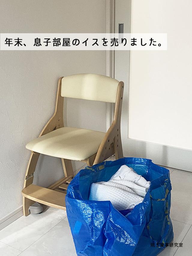 子供部屋 椅子 ゲーミングチェア (10)
