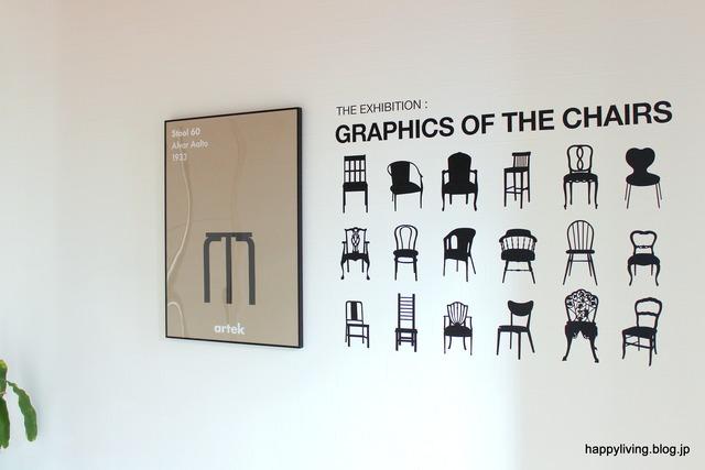 玄関インテリア ウォールステッカー 椅子 ポスター (8)