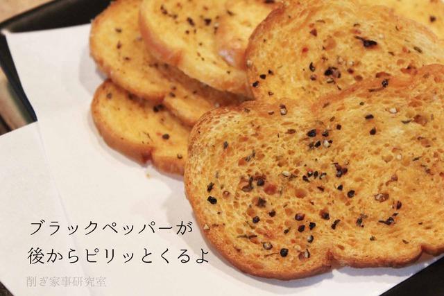 ガーリックラスク ブラックペッパー おつまみ おやつ 手土産 (3)