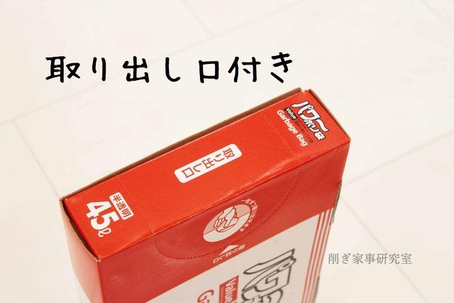 コストコ 45L ゴミ袋 丈夫 おすすめ (5)