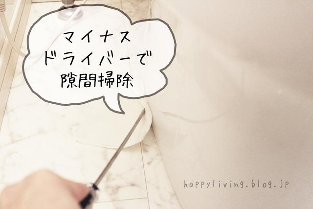 ダイソー コンロ 隙間 ガード フチ トイレ 掃除 (1)