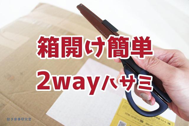 ハコアケ コクヨ ハサミ1