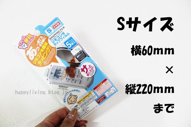 fire TV スティック リモコン用ラップフィルム サイズ 汚れ防止 (7)