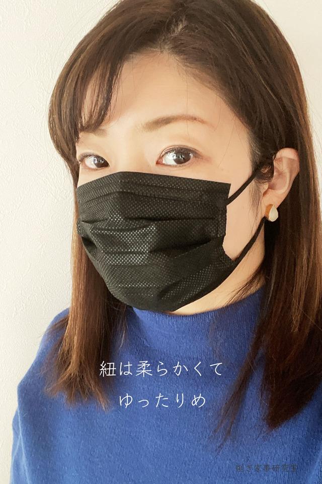 小さめ不織布マスク黒2