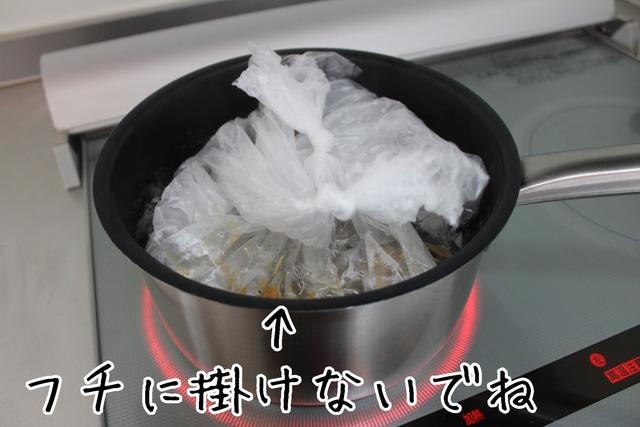 ポリ袋料理 ポリCOOK 作り方