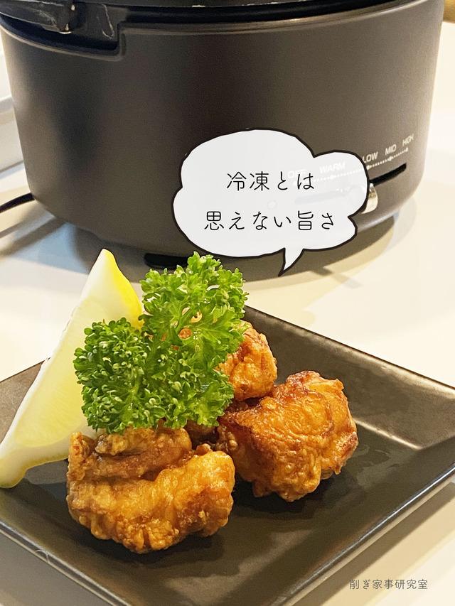 伊達鶏唐揚げ2