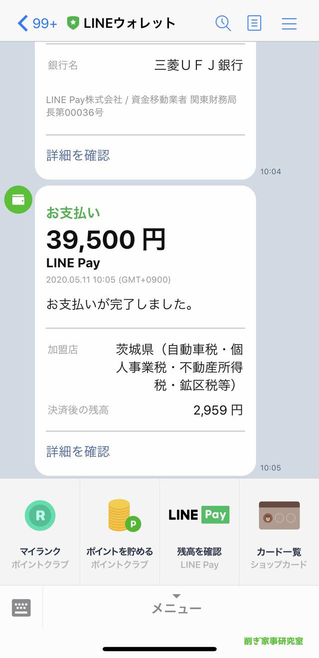 自動車税LINE Pay1