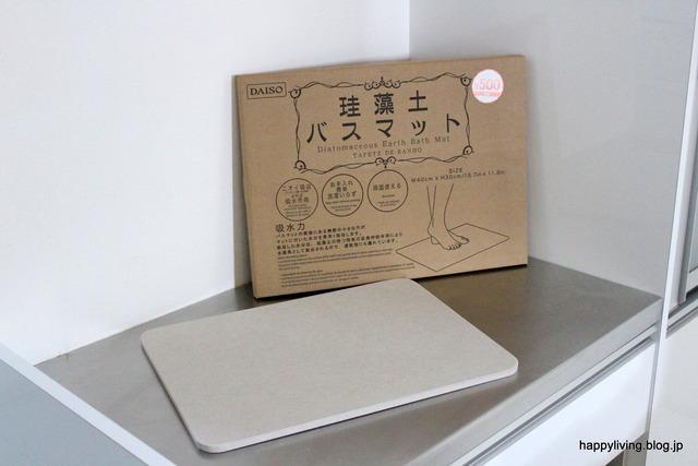 ダイソー 珪藻土バスマット 食器 収納 (1)