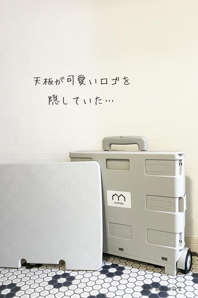 ャリーボックス6