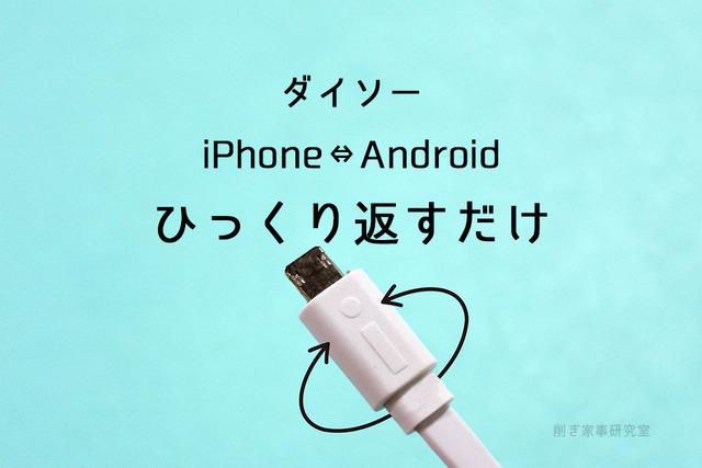 ダイソー iPhone android ケーブル 1本 (1)