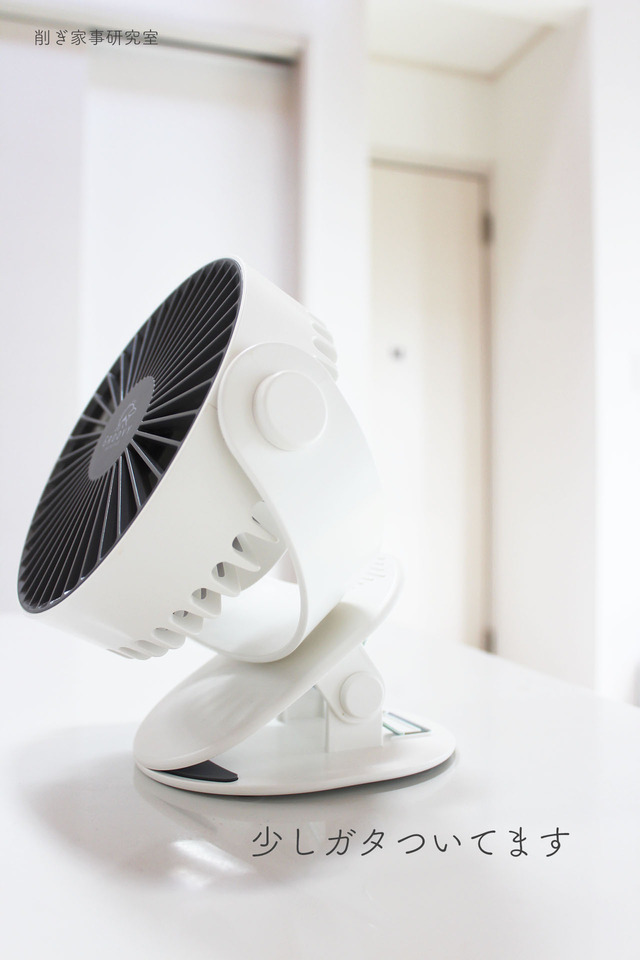 充電式扇風機7