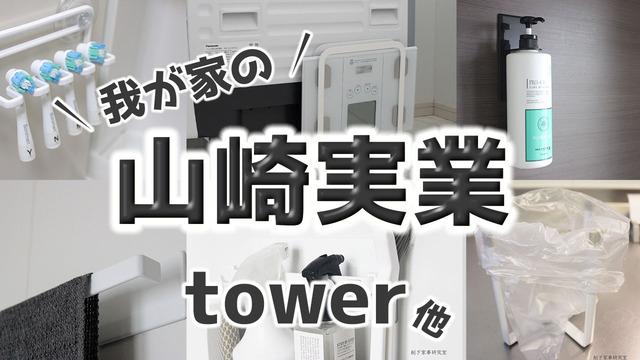 山崎実業 ブログサムネ