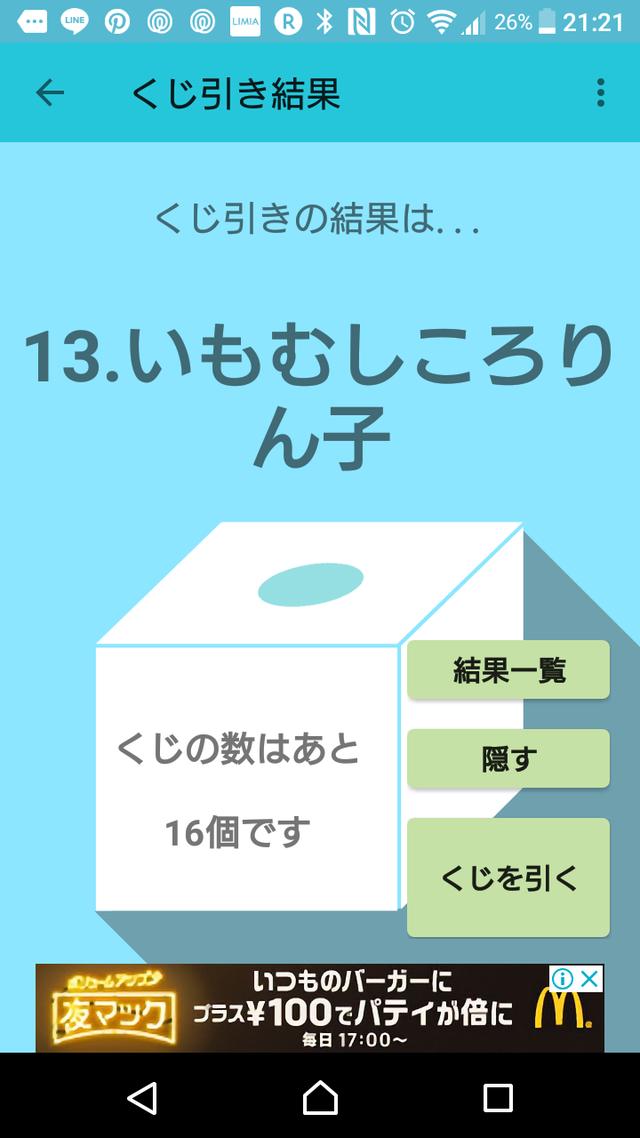 がんばらない家事 プレゼント企画 大塚奈緒 家事代行サービス (5)