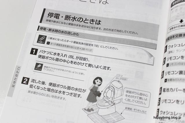 停電 家づくり トイレ選び (3)