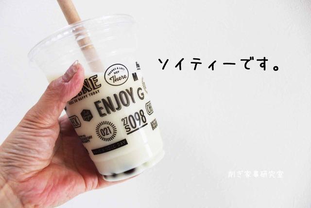 タピオカ 冷凍 モチモチ おいしい 楽天 セリア (10)