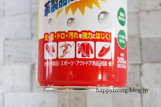 防水スプレー コストコ 安い フッ素系 汚れ防止 ワイシャツ (4)