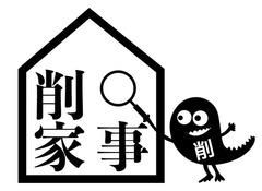 削ぎ家事研究室 モンスター付ロゴ