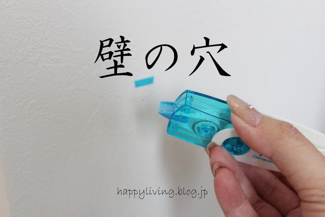 画鋲 ガビョウ 穴 補正 壁 修正テープ (5)