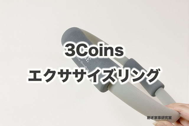3Coinsエクササイズリング1