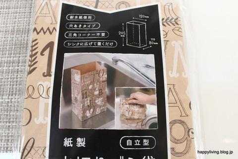 セリア 水切りゴミ袋 (3)