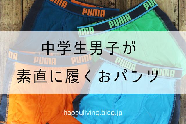 プーマ ボクサーパンツ 男の子 コストコ (7)