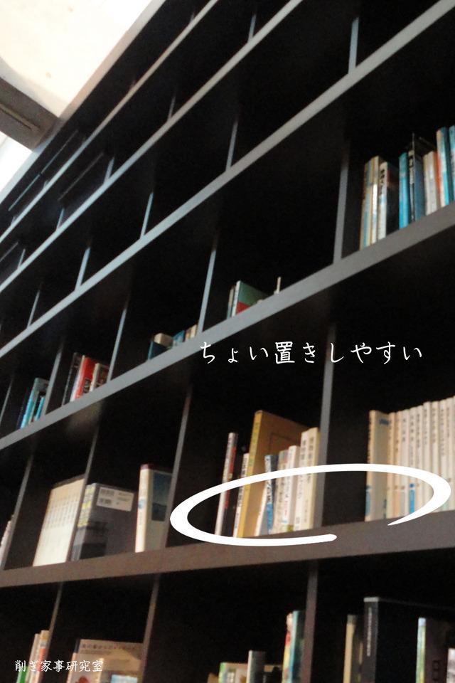 本棚 サイズ7
