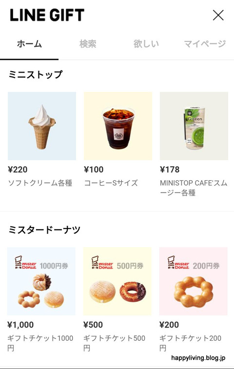 LINE GIFT (1)