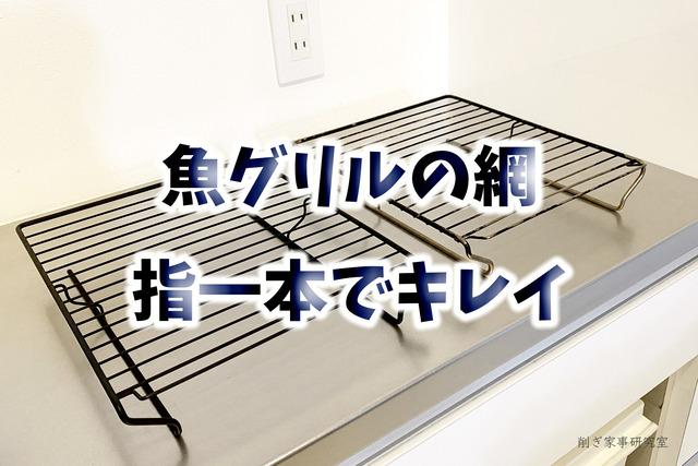 魚焼きグリル掃除5