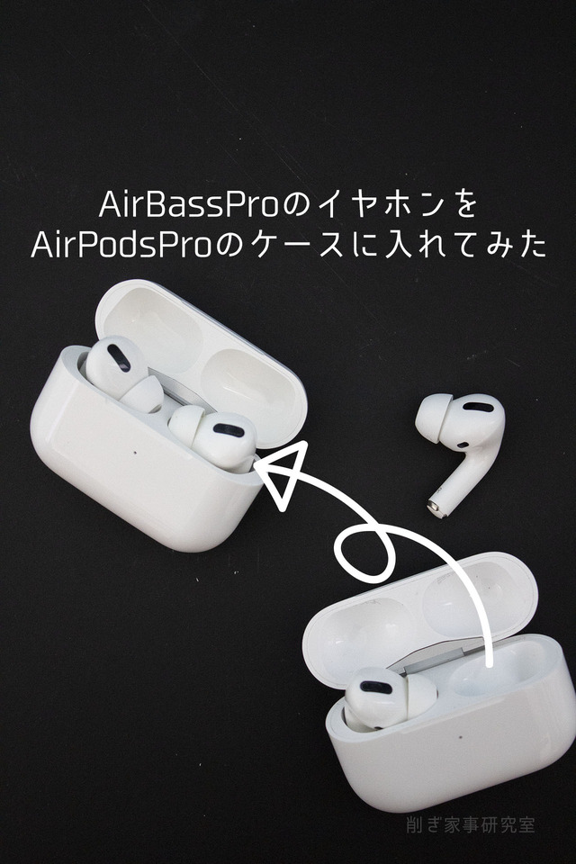 AirPodsPro AirBass3